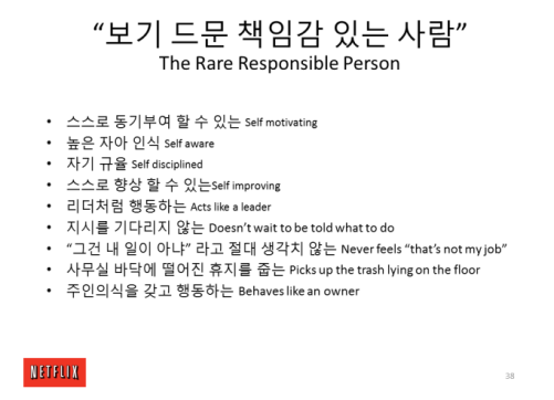 출처: Reference Guide on our Freedom & Responsibility Culture