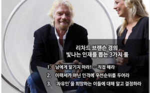 Richard Branson 's 3 rules to Hire Remarkable People