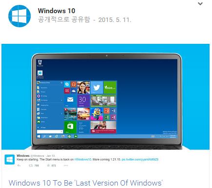 윈도우 10 구글 플러스 프로필  : 최신뉴스로 윈도우 10은 마지막 '버전'의 윈도우가 될 것