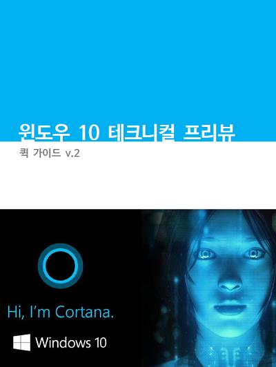 Cortana 커버 윈도우 10 프리뷰 버전 메뉴얼