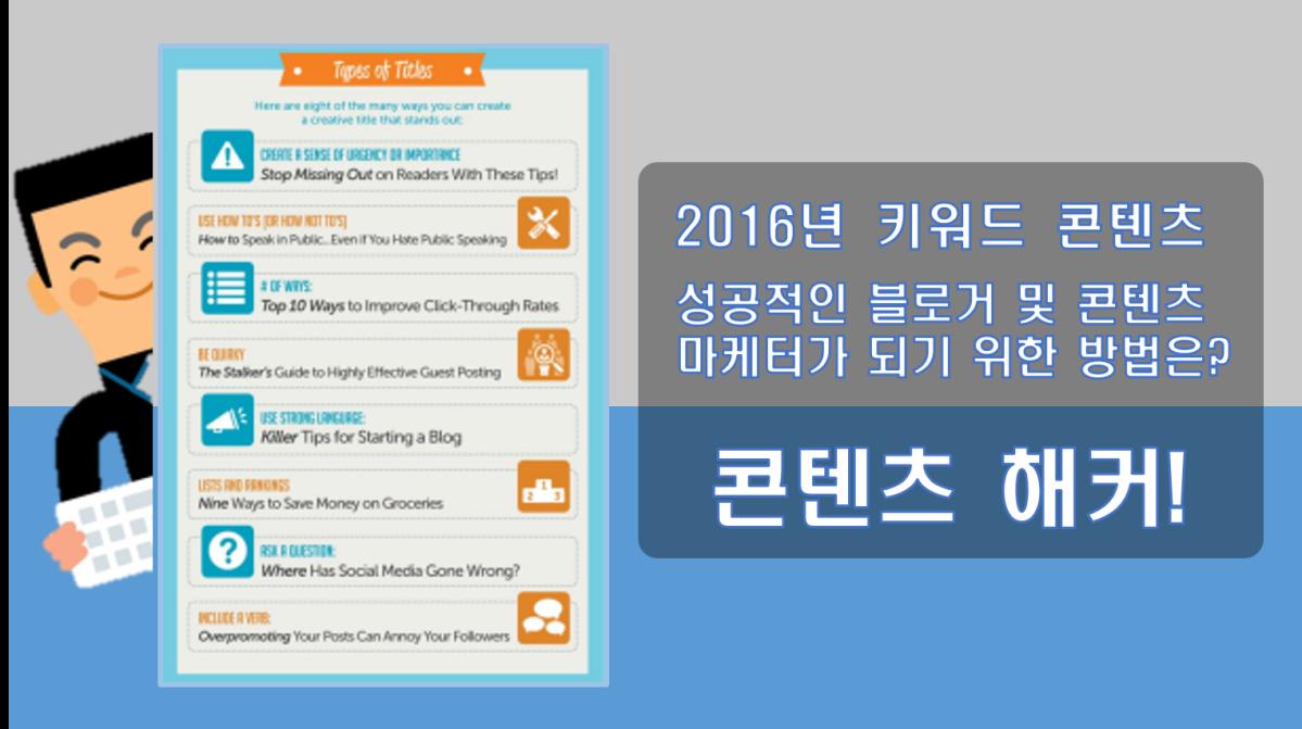 2016년, 승자가 되려면 콘텐츠 해커가 되어야 한다 | Digital Strategist