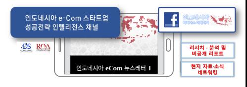 인니 이커머스 정보채널 blog용